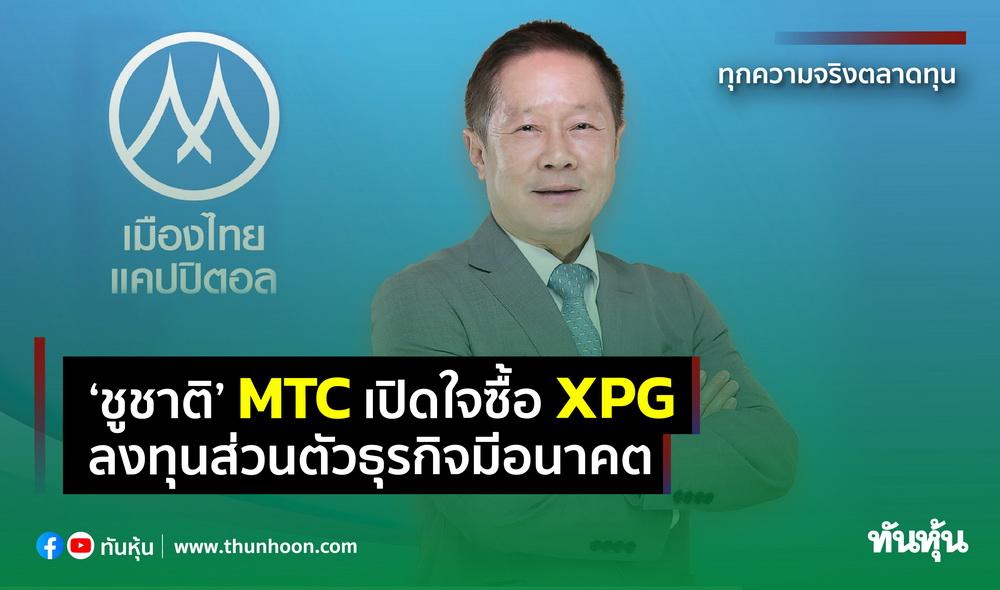 """""""ชูชาติ""""MTCเปิดใจซื้อXPG ลงทุนส่วนตัวธุรกิจมีอนาคต"""