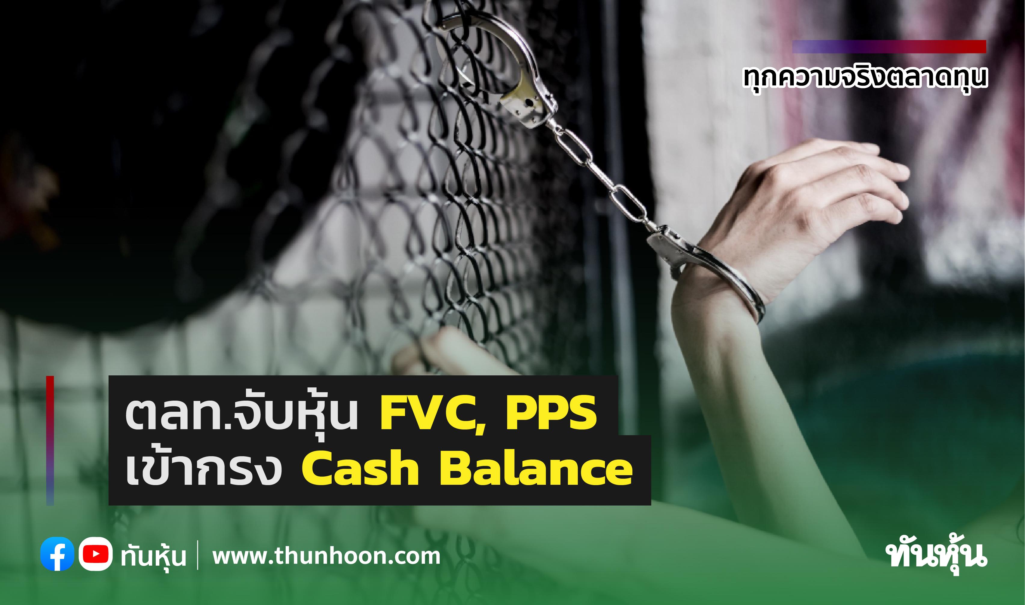 ตลท.จับหุ้น FVC, PPS เข้ากรง Cash Balance