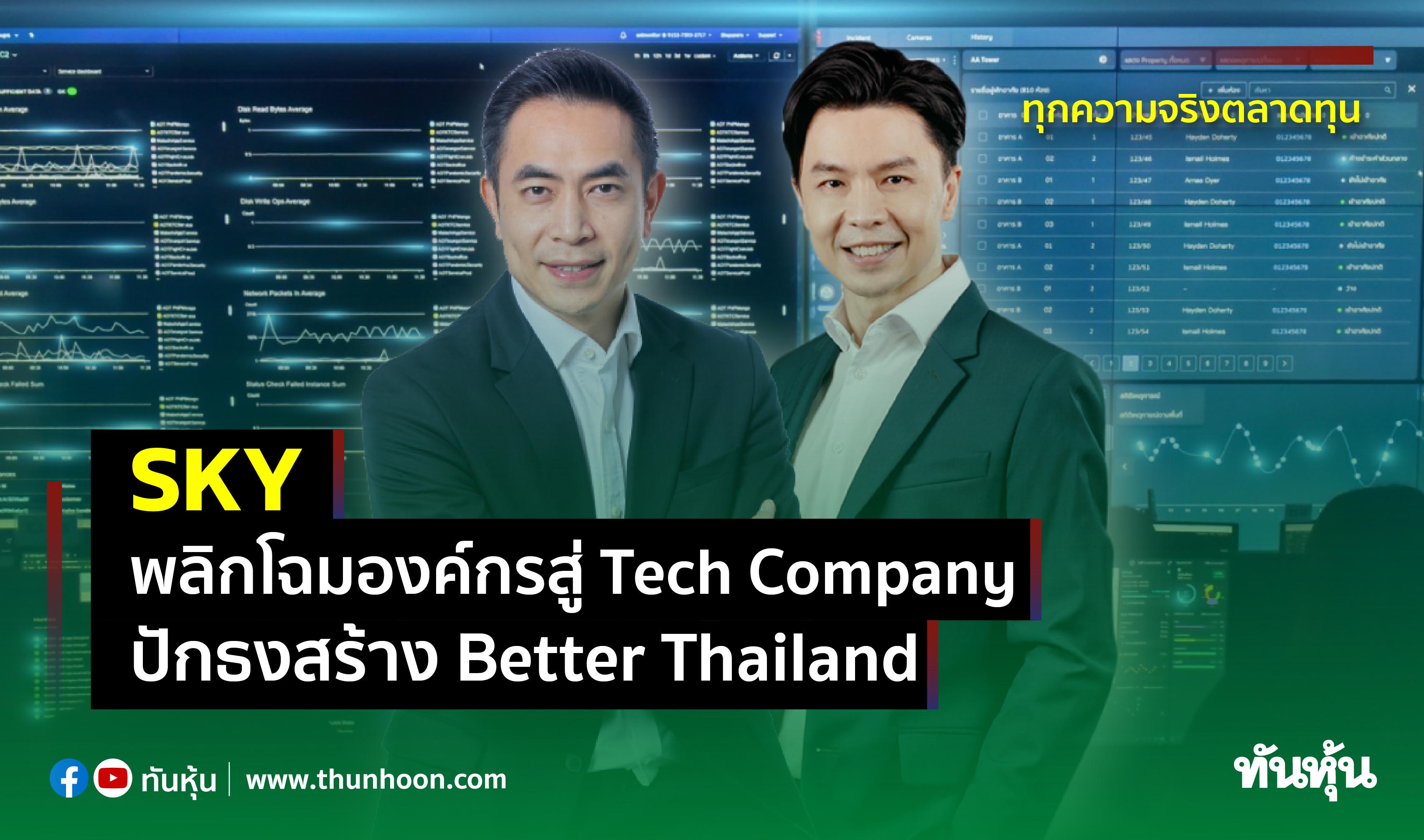 SKY พลิกโฉมองค์กรสู่ Tech Company ปักธงสร้าง Better Thailand