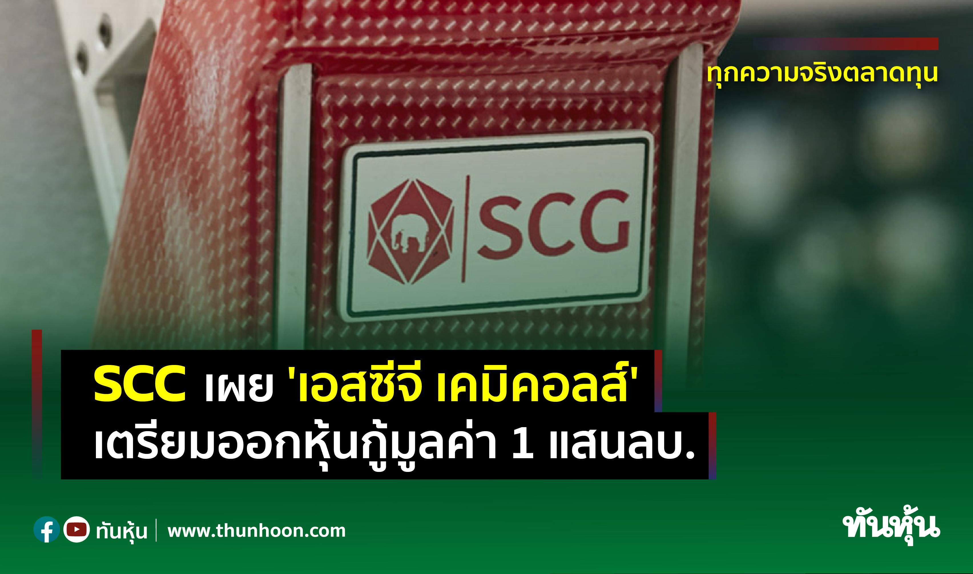 SCC เผย 'เอสซีจี เคมิคอลส์' เตรียมออกหุ้นกู้มูลค่า 1 แสนลบ.