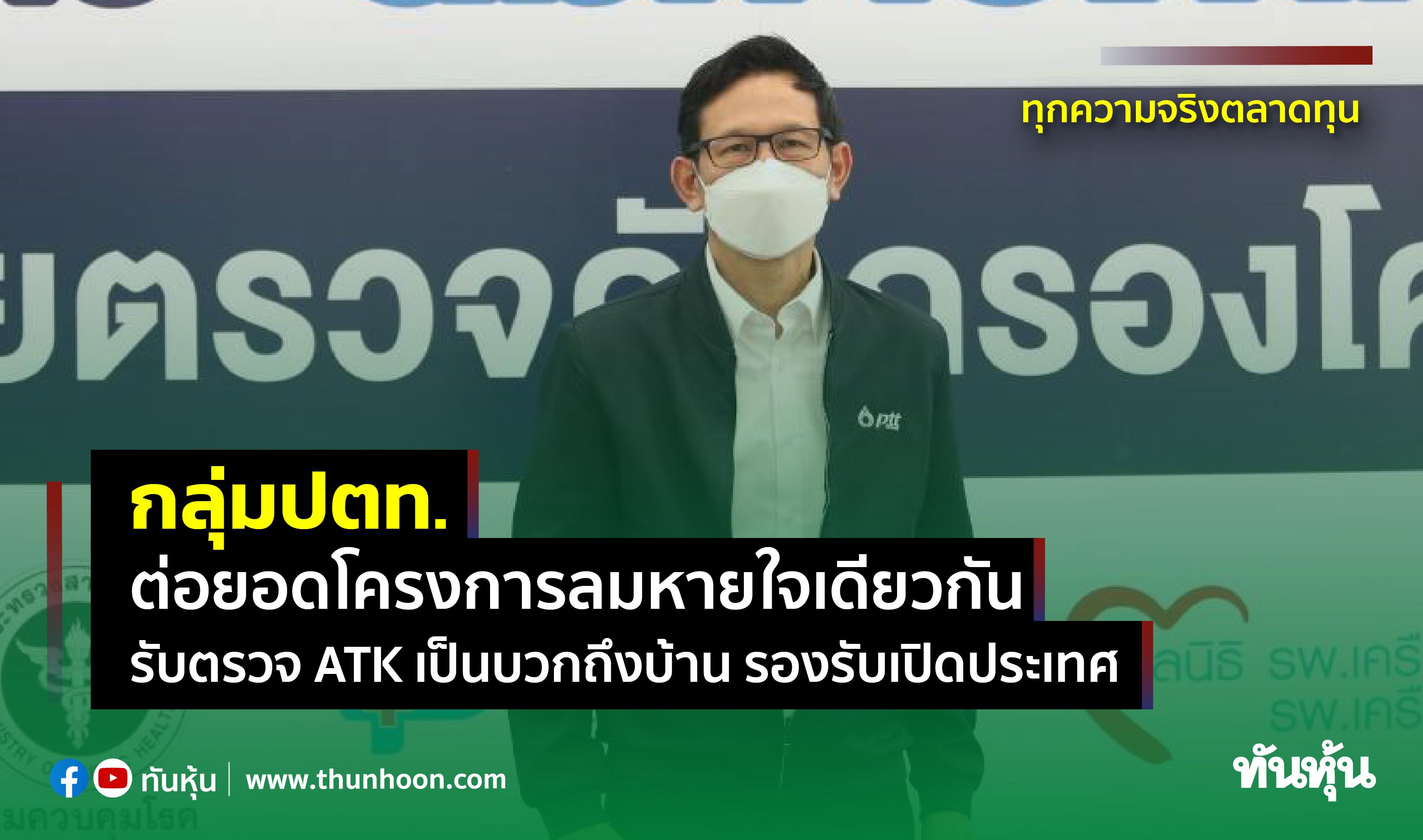 กลุ่มปตท. ต่อยอดโครงการลมหายใจเดียวกันรับตรวจ ATK เป็นบวกถึงบ้าน รองรับเปิดประเทศ