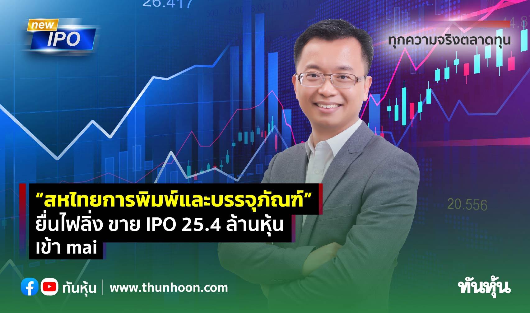 """""""สหไทยการพิมพ์และบรรจุภัณฑ์"""" ยื่นไฟลิ่ง ขาย IPO 25.4 ล้านหุ้น เข้า mai"""