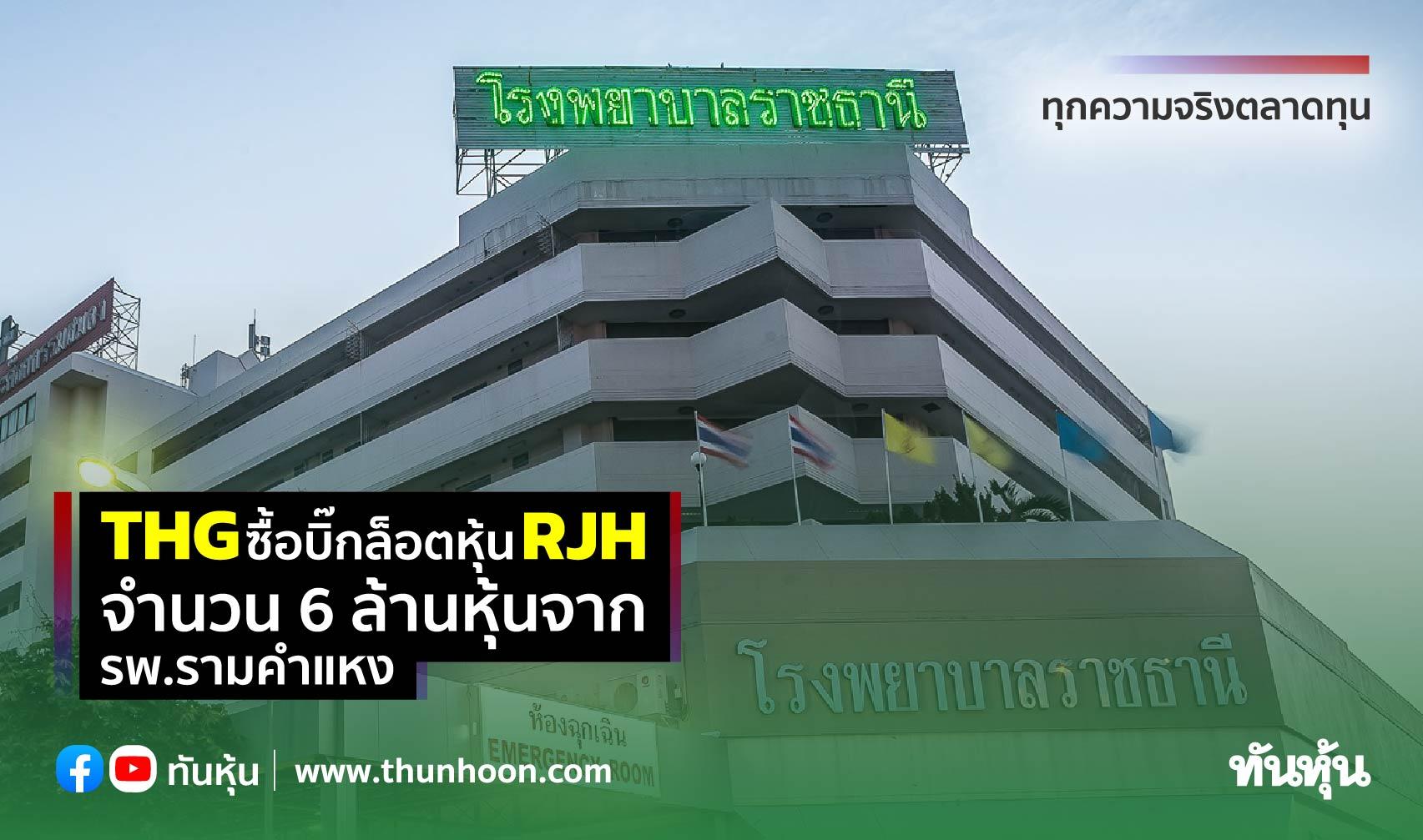 THG ซื้อบิ๊กล็อตหุ้น RJH จำนวน 6 ล้านหุ้นจากรพ.รามคำแหง, ถือหุ้นเพิ่มเป็น 5.07%