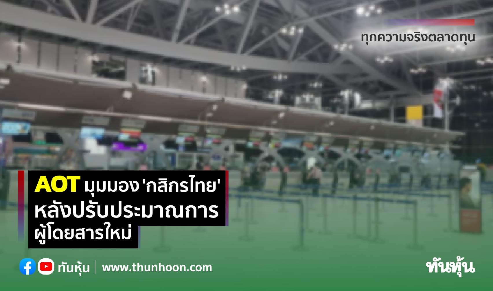 AOT มุมมอง 'กสิกรไทย' หลังปรับประมาณการผู้โดยสารใหม่