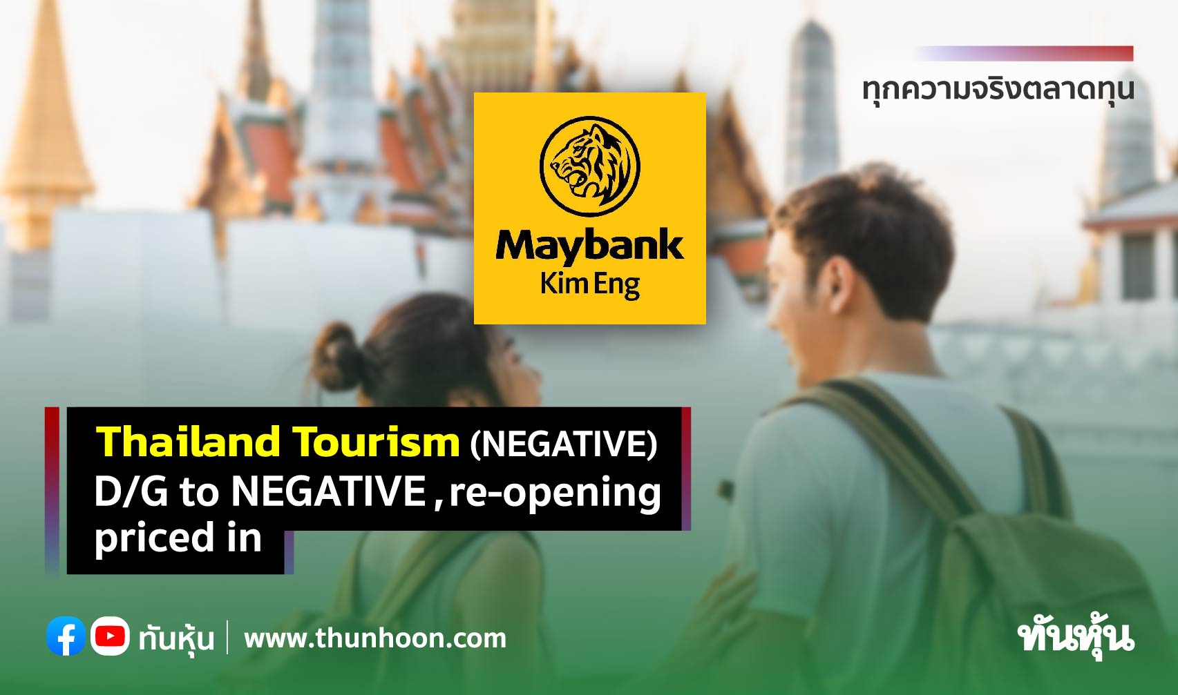 MKET_Thailand Tourism (NEGATIVE)