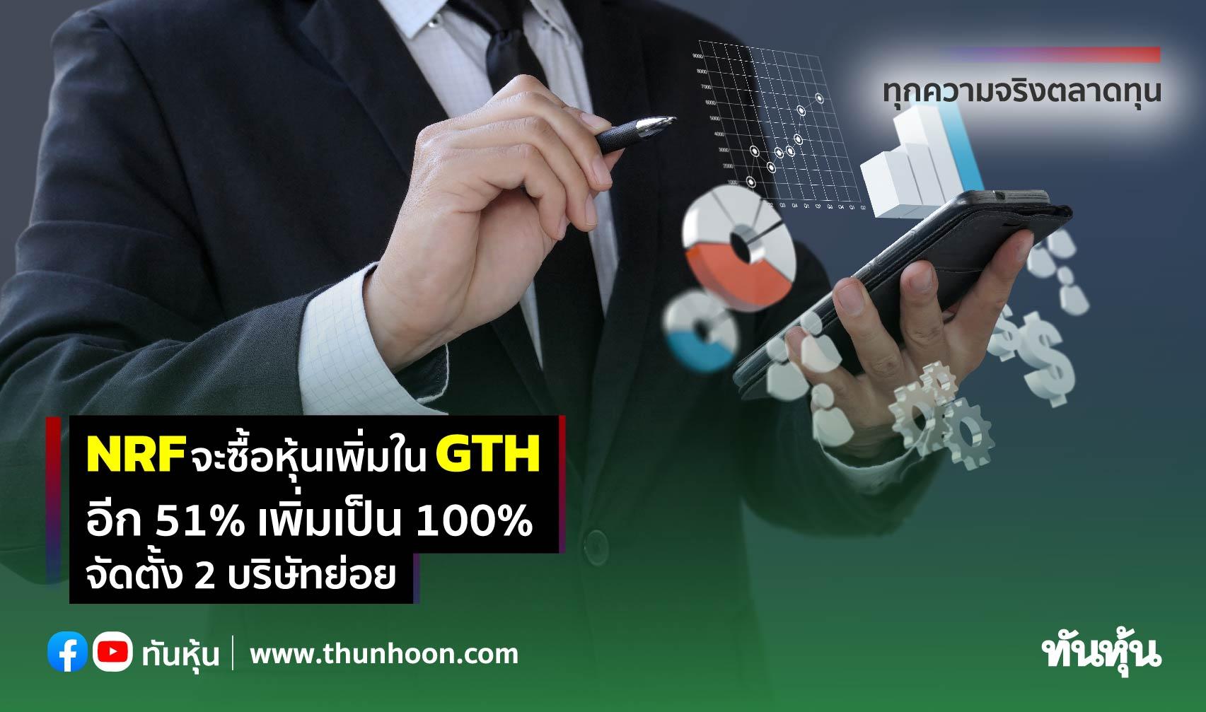 NRF จะซื้อหุ้นเพิ่มใน GTH อีก 51% ถือเพิ่มเป็น 100%, จัดตั้ง 2 บริษัทย่อย