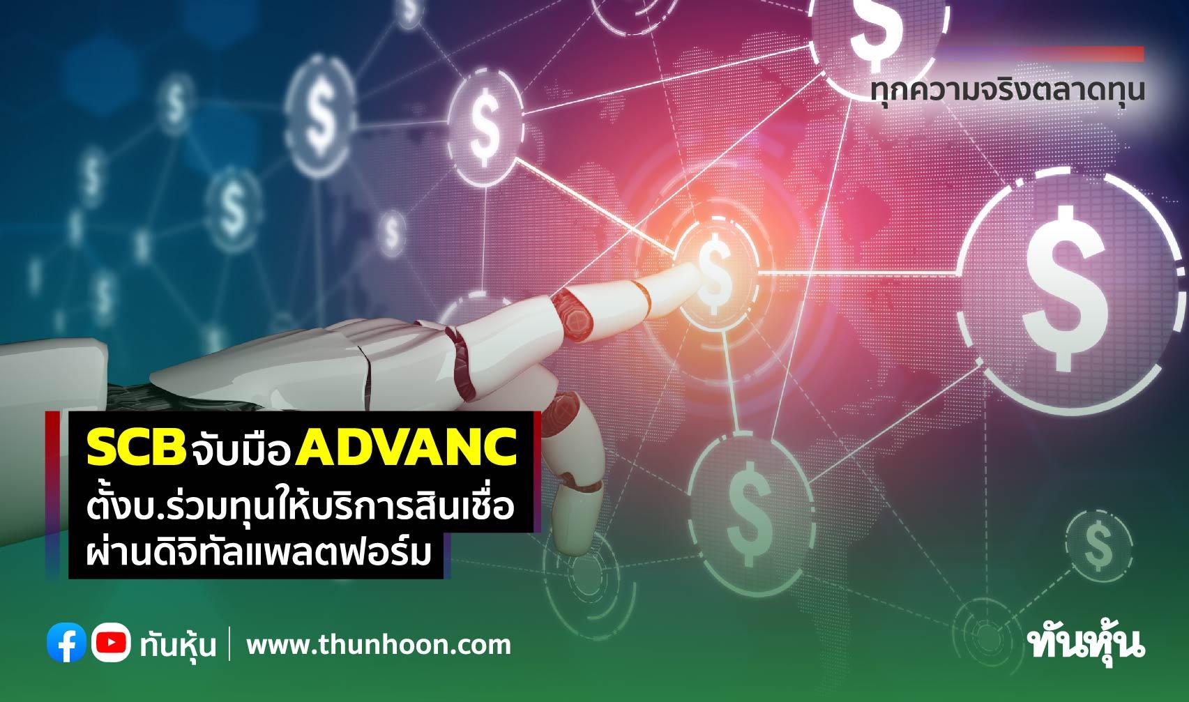 SCB จับมือ ADVANC ตั้งบ.ร่วมทุนให้บริการสินเชื่อผ่านดิจิทัลแพลตฟอร์ม