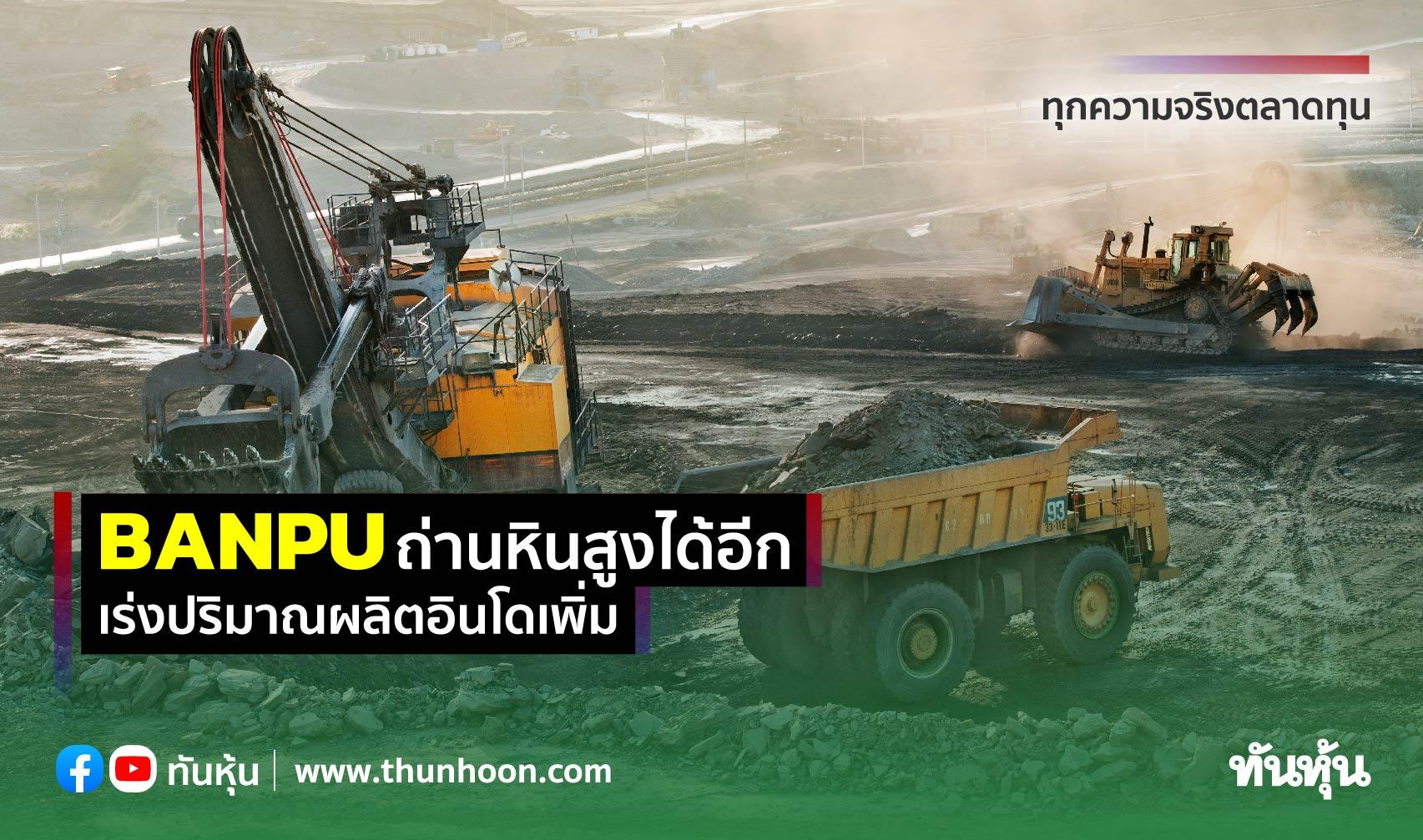 BANPUถ่านหินสูงได้อีก เร่งปริมาณผลิตอินโดเพิ่ม