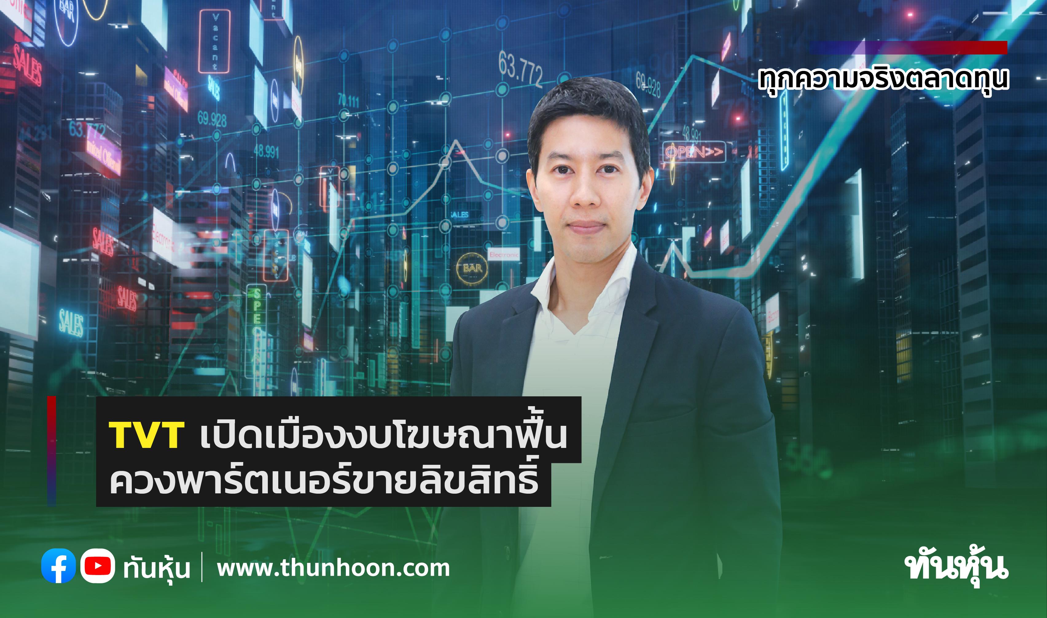 TVTเปิดเมืองงบโฆษณาฟื้น ควงพาร์ตเนอร์ขายลิขสิทธิ์