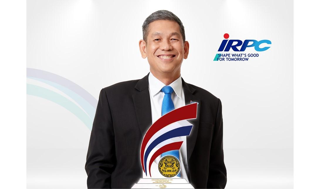 "IRPC คว้ารางวัลดีเด่น ""องค์กรต้นแบบด้านสิทธิมนุษยชน"""