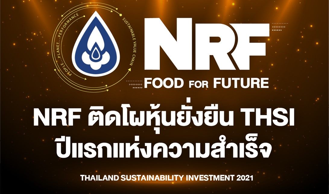 NRF ปลื้มติดอันดับหุ้นยั่งยืน THSI