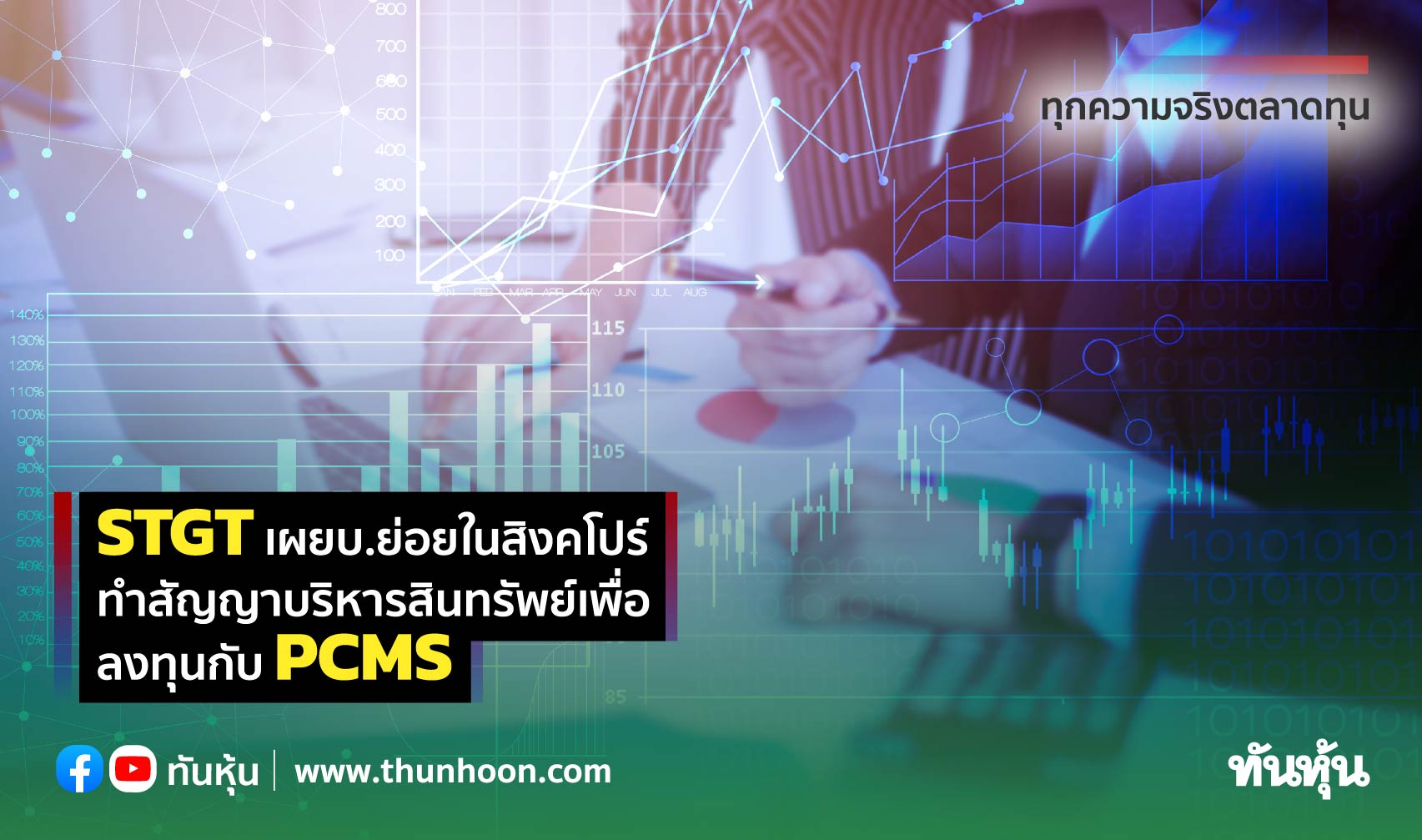STGT เผยบ.ย่อยในสิงคโปร์ทำสัญญาบริหารสินทรัพย์เพื่อลงทุนกับ PCMS