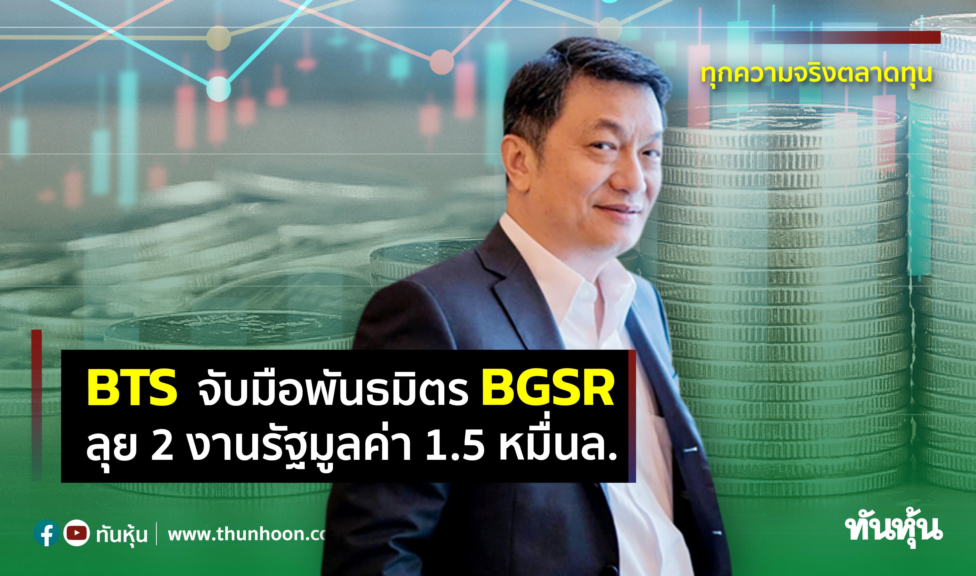 BTS จับมือพันธมิตรBGSR ลุย2งานรัฐมูลค่า1.5หมื่นล.
