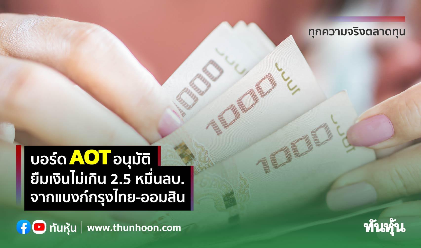 บอร์ด AOT อนุมัติกู้ยืมเงินไม่เกิน 2.5 หมื่นลบ.จากแบงก์กรุงไทย-ออมสิน