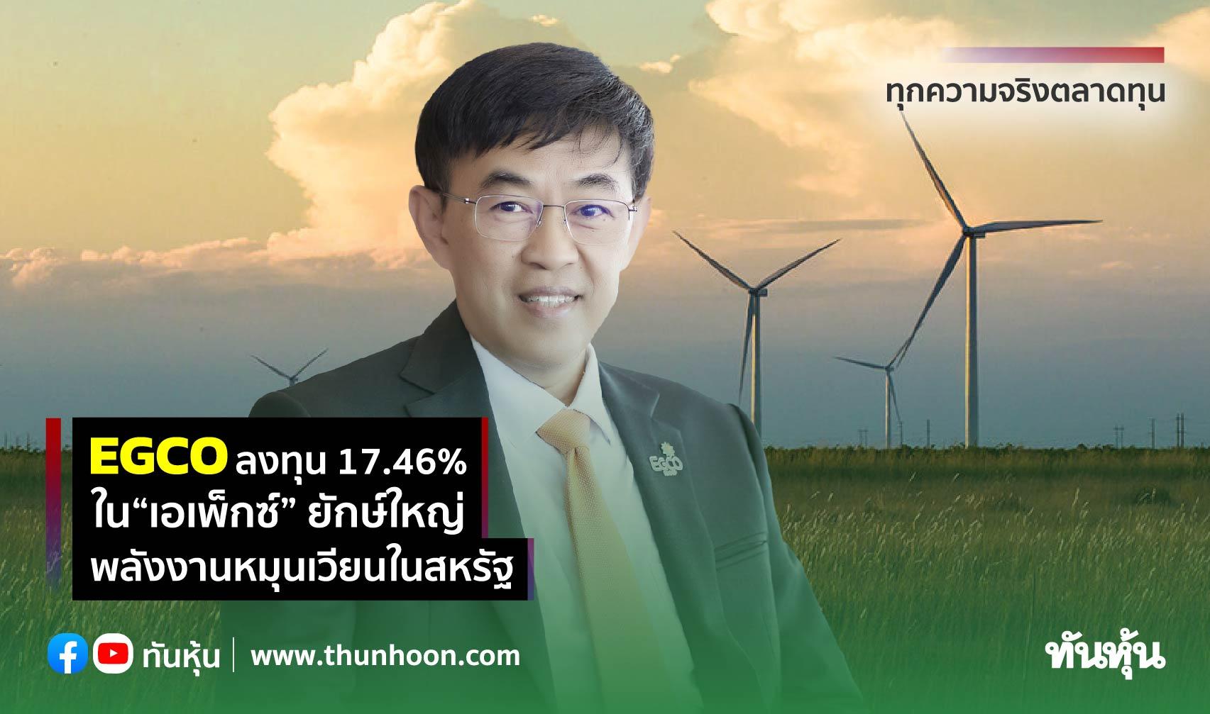 """EGCO จะลงทุน 17.46% ใน""""เอเพ็กซ์"""" ยักษ์ใหญ่พลังงานหมุนเวียนในสหรัฐ"""