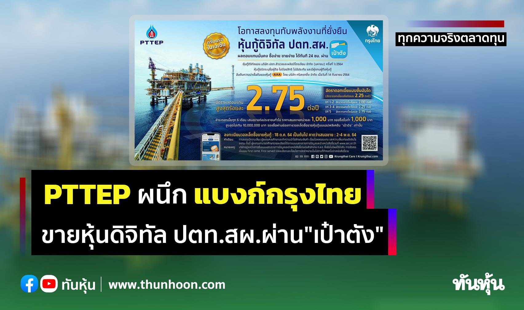 """PTTEP ผนึก แบงก์กรุงไทย ขายหุ้นดิจิทัล ปตท.สผ.ผ่าน""""เป๋าตัง"""", เสนอขาย 2-4 พ.ย."""