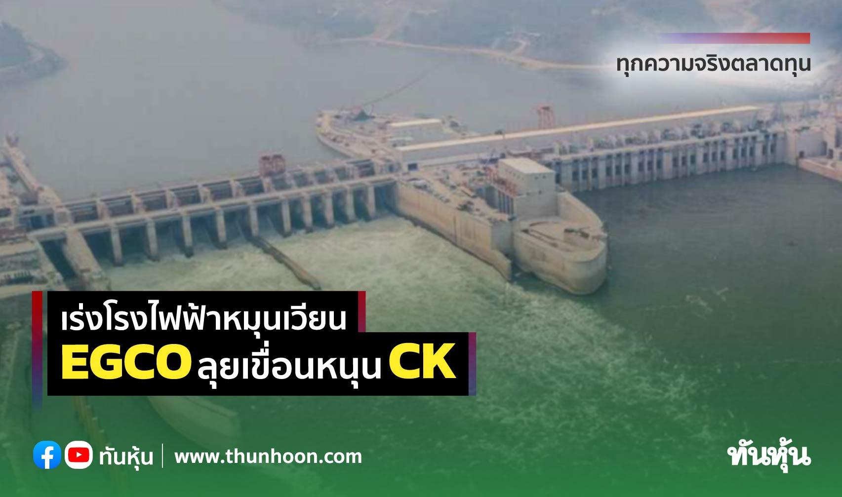 เร่งโรงไฟฟ้าหมุนเวียน EGCOลุยเขื่อนหนุนCK
