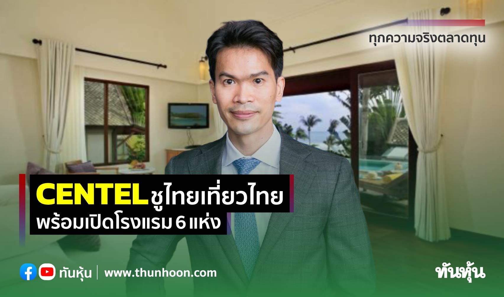 CENTELชูไทยเที่ยวไทย พร้อมเปิดโรงแรม 6 แห่ง