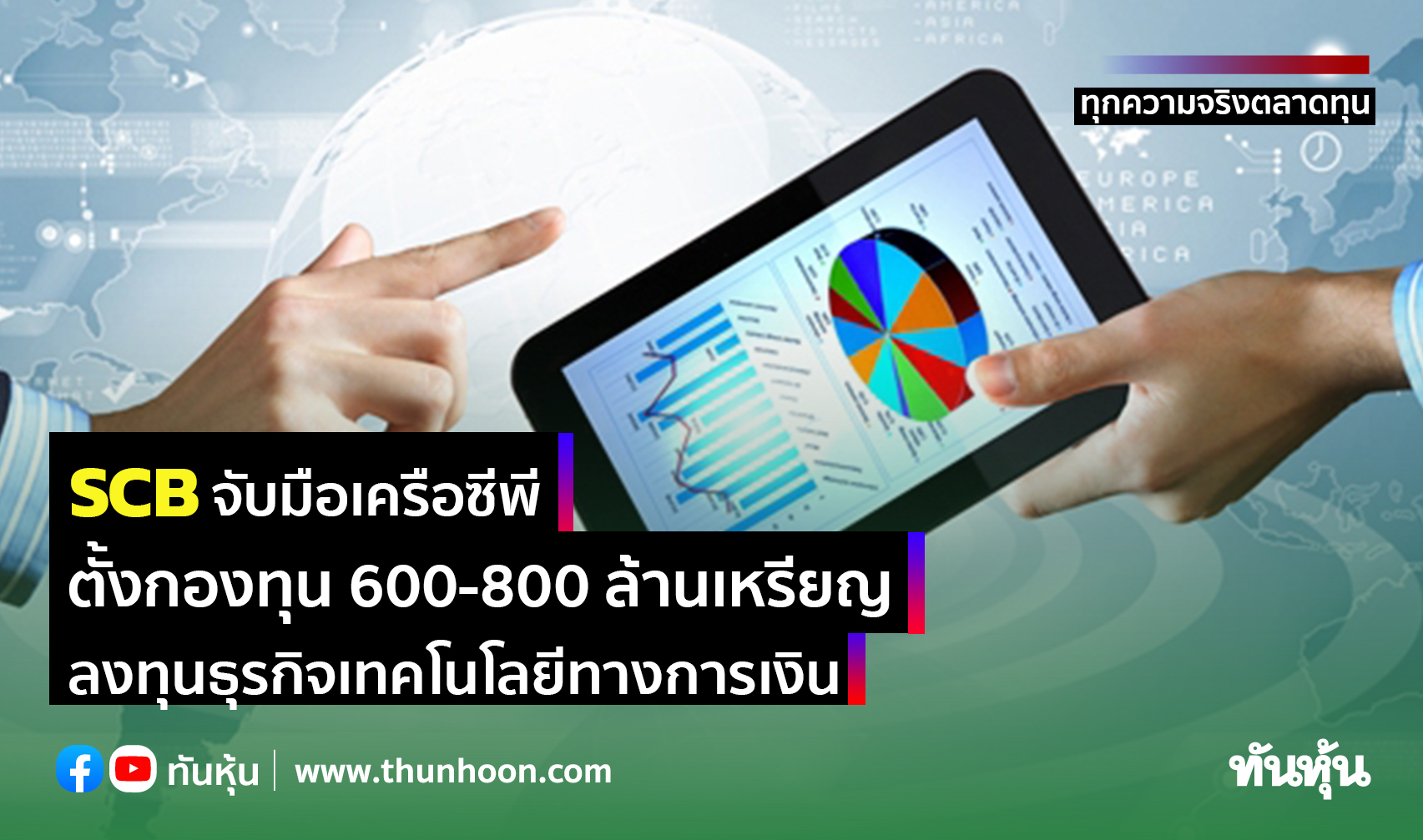 SCB จับมือเครือซีพี ตั้งกองทุน 600-800 ล้านเหรียญ ลงทุนธุรกิจเทคโนโลยีทางการเงิน