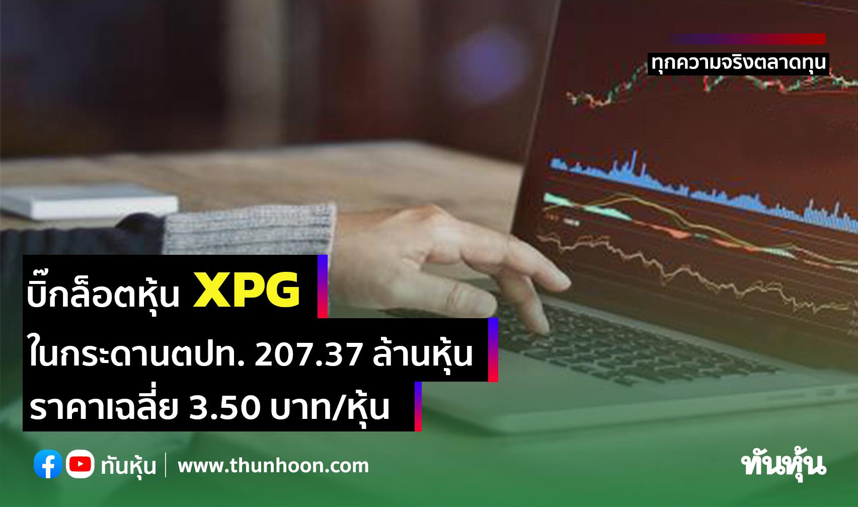บิ๊กล็อตหุ้น XPG ในกระดานตปท. 207.37 ล้านหุ้น ราคาเฉลี่ย 3.50 บาท/หุ้น