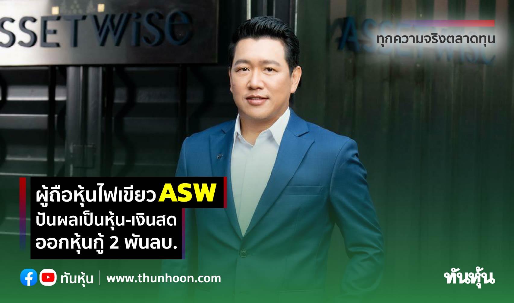 ผู้ถือหุ้นไฟเขียว ASW ปันผลเป็นหุ้น-เงินสด, ออกหุ้นกู้ 2 พันลบ.