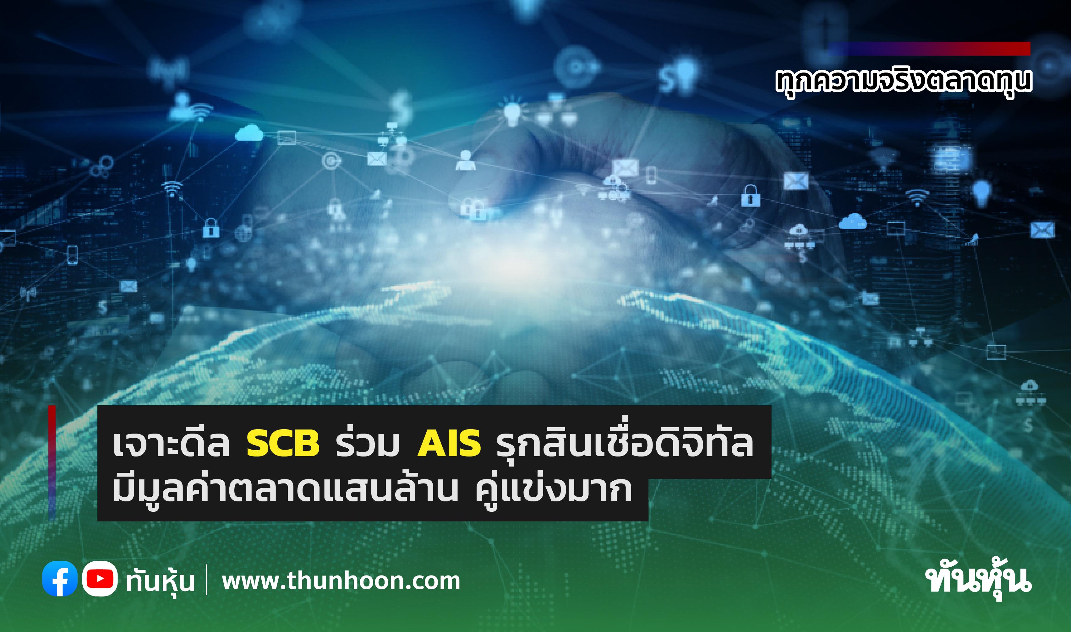 เจาะดีล SCB ร่วม AIS รุกสินเชื่อดิจิทัล มีมูลค่าตลาดแสนล้าน คู่แข่งมาก